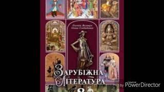 Зарубіжна література//8 клас//Волощук //ст. 46-50.