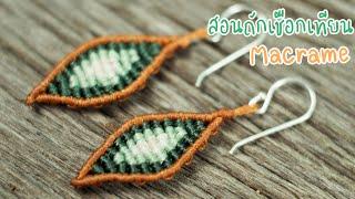 Macrame leaf earrings tutorial-Diy macrame-Macrame' handmade-Waxed thread-Cord-สอนถักต่างหูใบไม้
