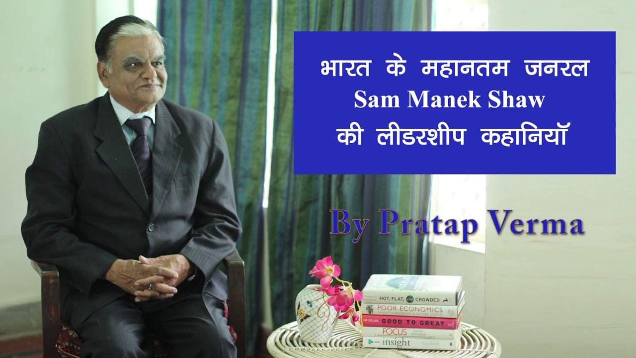 Leadership Requires Courage and Humour (Hindi)- self awareness