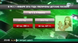 В Казахстане увеличены размеры детских пособий