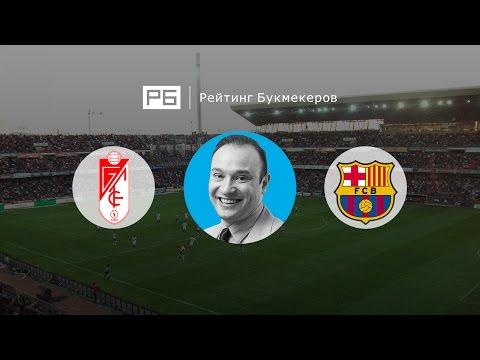 Прогноз Константина Генича: «Гранада» – «Барселона»