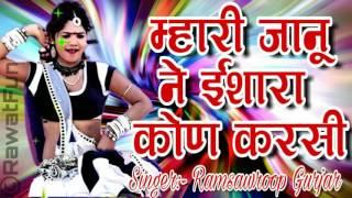 आ गया 2017  का सुपरहिट सांग !! म्हारी जानू ने इशारा कुण करसी !!  Marwadi Dj Superhit Song Dhamaka