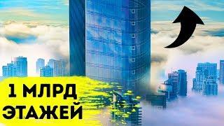 Небоскреб на миллиард этажей: миф или реальность?