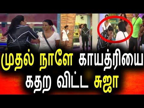 காயத்ரியை கலங்கடித்த சுஜா Bigg boss 18th August 2017 Day 54 vijay tv Bigg Boss Tamil