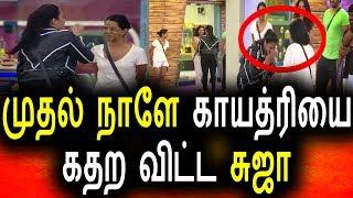 காயத்ரியை கலங்கடித்த சுஜா|Bigg boss 18th August 2017|Day 54|vijay tv|Bigg Boss Tamil
