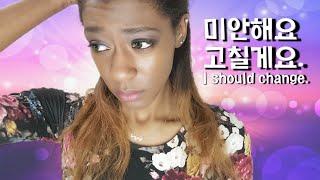 한국에서 바꾸고싶은 행동들! 고칠게요! Behaviors I MUST Change in Korea!