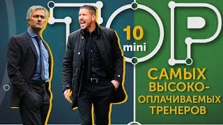 Мини ТОП 10 самых высокооплачиваемых тренеров