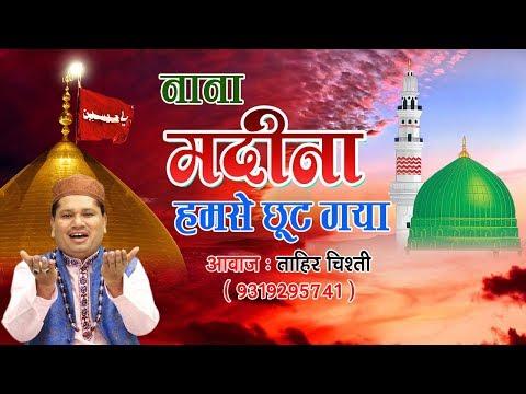 मुहर्रम क़व्वाली 2018 : Nana Madina Hum Se Chhoot Gaya | Tahir Chishti | Dj Muharram Qawwali