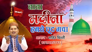 Best Qawwali Song : Nana Madina Hum Se Chhoot Gaya | Tahir Chishti | Dj Muharram Qawwali
