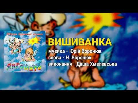 Вишиванка - Даша Хмелевська (Дитячі пісні, Українські пісні для дітей)