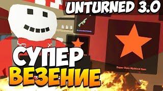 Unturned 3.0 - ВЫПАЛА СУПЕР РЕДКАЯ ПУШКА! (Открываем кейсы)
