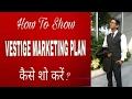 VESTIGE MARKETING PLAN KAISE SHOW KAREIN   HOW TO SHOW VESTIGE MARKETING PLAN  FULL PLAN BASIC HINDI