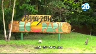 יהודי עולמי - סנטרם (ברזיל)