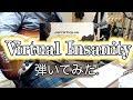 【ヘ?ース】「Virtual Insanity 」弾いてみた。【へ?るーのオススメ!#2】