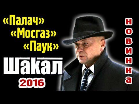 Шакал (2016) сериал смотреть онлайн все серии бесплатно в
