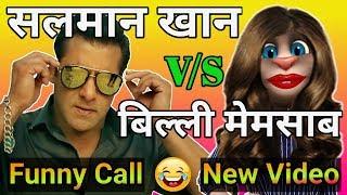 सलमान खान V/S बिल्ली मेमसाब - Salman Khan Songs - New Funny Call Video - By Talking Tom Masti