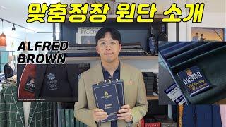 맞춤정장 원단소개 / …