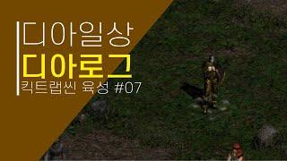 [Diablo2] 앵벌 패션의 완성은 노란 쫄바지입니다