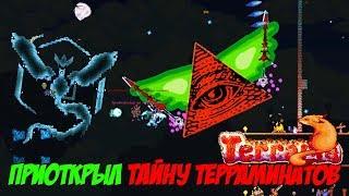 МИСТИКА В ТЕРРАРИИ НОВЫЙ СКРЫТЫЙ БОСС...