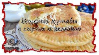 Вкусные рецепты Вкусные кутабы с сыром и зеленью #splitmeals