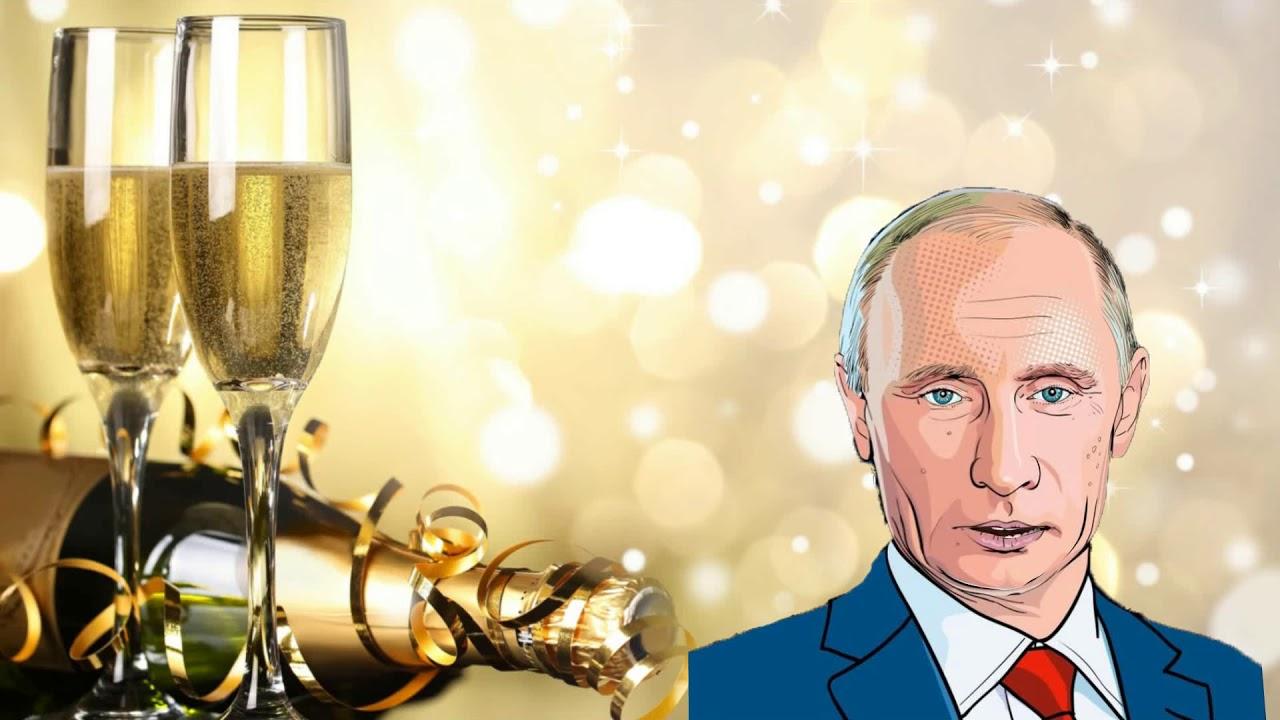 Открытки от президента с днем рождения 2018