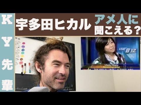 宇多田ヒカルの英語は日本人に聞こえるかアメリカ人に聞こえるか!「芸能人英語レビュー」