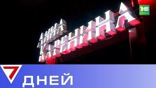 Анна Каренина - спектакль-погружение: четырёхчасовой квест и закулисье иммерсивного шоу   ТНВ