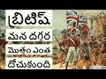 How did British conquer World with the help of India in TELUGU