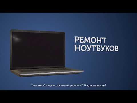 Ремонт ноутбуков в Екатеринбурге