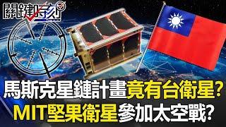 馬斯克「星鏈計畫」竟有台灣衛星MIT黑科技「堅果衛星」參加太空戰【關鍵時刻】202101225 劉寶傑 李正皓 姚惠珍