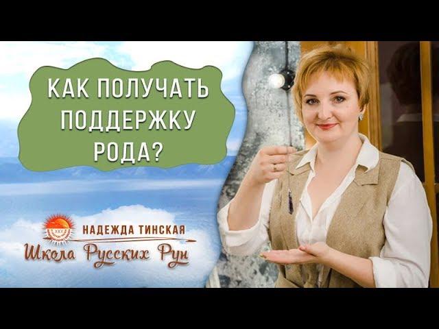 Свечи с русскими рунами на получение поддержки рода