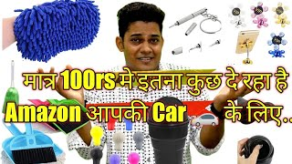 Top:10 Useful Car Gadgets Under 100rs    2021 Amazon 10 Best Car Accessories