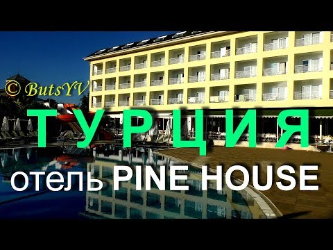 Отдых в турецком отеле Pine House.1.Территория. Holiday in Turkish hotel Pine House.1.Territory