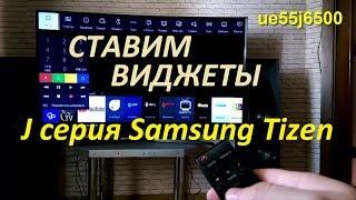 Установка Виджетов на TV Samsungt Tizen переходной J серии.Не удаляются!Смотреть до конца!