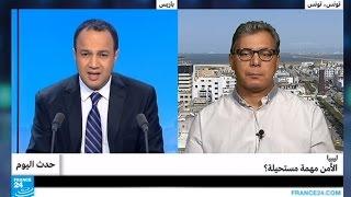 ليبيا: الأمن مهمة مستحيلة؟