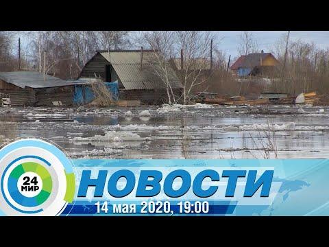 Новости 19:00 от 14.05.2020