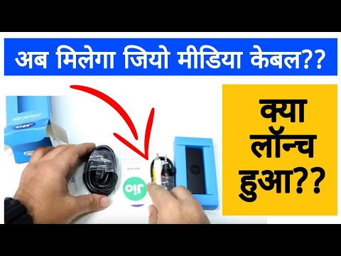 Jio Media Cable Lounching Now | Connect JioPhone To Tv