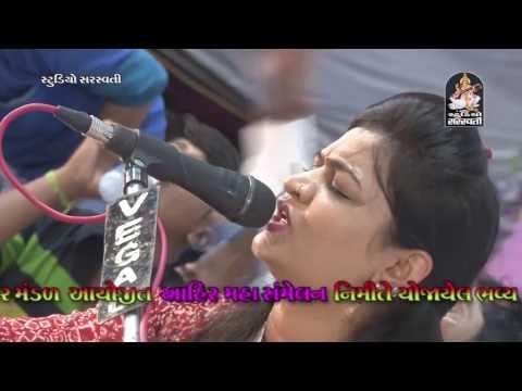 Alpa Patel 2017 | Anjar Live | Bhavya Lokdayro | Mogal Tu Dayali Ma | Produce By Studio Saraswati