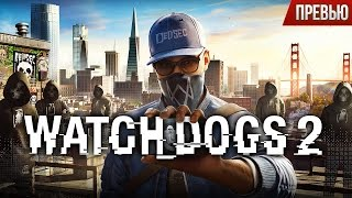 Watch Dogs 2 - Хакеры и паркур в Сан-Франциско (Превью)