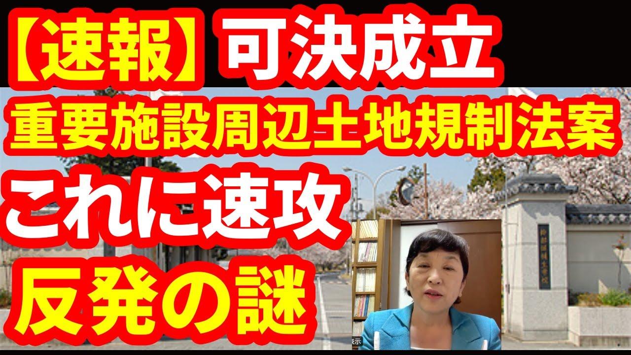 【速報】重要施設周辺土地規制法案が可決成立するも速攻で反論する福島さんって