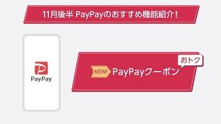 【PayPay】11月後半_PayPayクーポン_ペイペイ