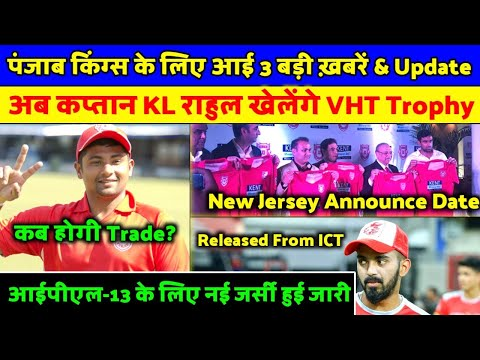 IPL2021- 3 Big Good News For Punjab Kings | Trade Window | PBKS New Jersey 2021 | KL Rahul |