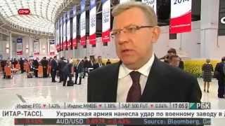 Интервью Алексея Кудрина РБК ТВ на Сочинском форуме
