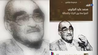 الجابري: العقل العربي بحاجة اليوم إلى إعادة الابتكار