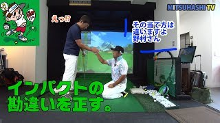 筋金入りのアーリーリリースを矯正する【野村タケオさんのスイングを改造!その①】
