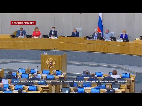 НТС Севастополь: Жителей осаждённого Севастополя приравняли к ветеранам Великой Отечественной