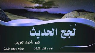 لُجج الحديث | شعر : أحمد العويس | أداء : ظفر النتيفات .