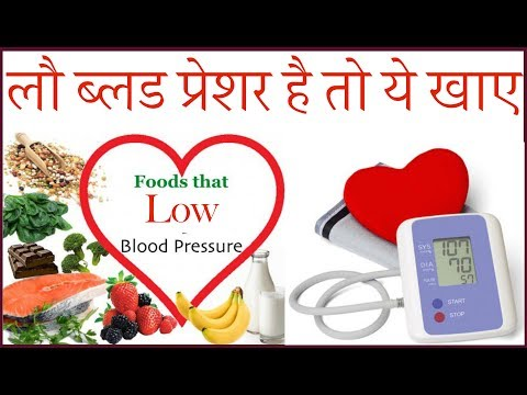 Natural blood pressure reducer | Low Blood Pressure क्या खाये और क्या नहीं खाये