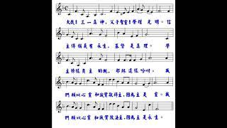 Publication Date: 2021-09-06 | Video Title: 基督教香港信義會心誠中學校歌