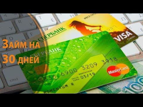 Займ на 30 дней на банковскую карту